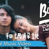 【歌で学ぶインドネシア語】Lagu ke-23 Bukti(証)