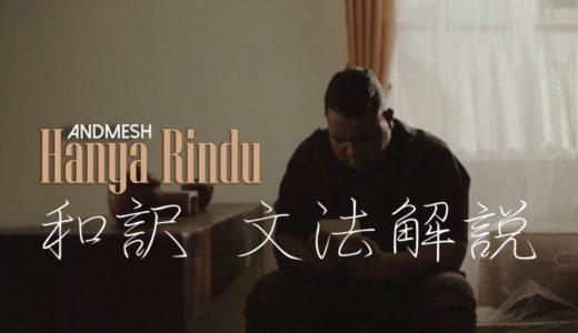 【歌で学ぶインドネシア語】Lagu ke-22 Hanya Rindu