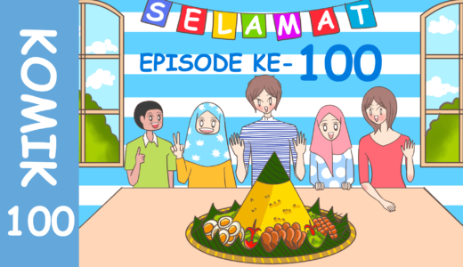 【Komiknya Ke-100】Perayaan Komik Japanesia episod ke-100!(コミックニャ ジャパネシア100回のお祝い)