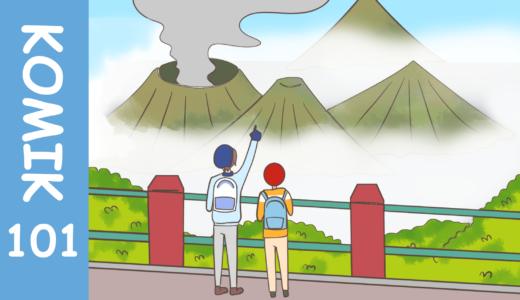 【Komiknya Ke-101】Wisata di Gunung Bromo!(ブロモ山に旅行しよう!)