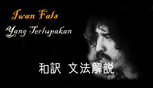 【歌で学ぶインドネシア語】Lagu ke-24 Yang terlupakan(忘れさってしまったこと)