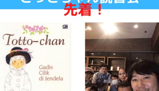 【少人数制】神戸三宮インドネシア語読書・勉強会