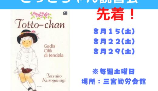 【少人数制】トットちゃんを読もう!ジャパネシア読書会
