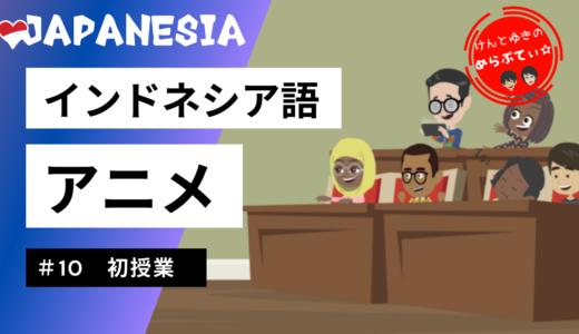 【ケンとユキのめらぷてぃ☆】 #10 初授業 インドネシア語アニメ by Japanesia
