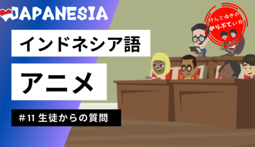 【ケンとユキのめらぷてぃ☆】 #11 生徒からの質問 インドネシア語アニメ by Japanesia