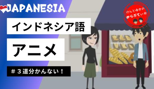 【ケンとユキのめらぷてぃ☆】 #3 誰呼ぶんだ? インドネシア語アニメ by Japanesia