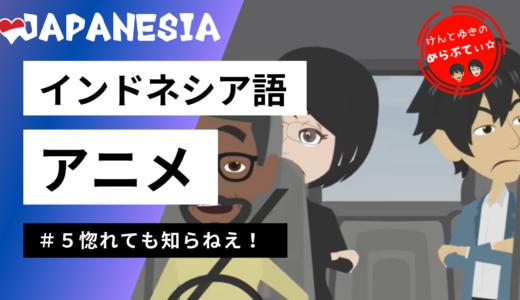 【ケンとユキのめらぷてぃ☆】 #5 惚れても知らねえ! インドネシア語アニメ by Japanesia