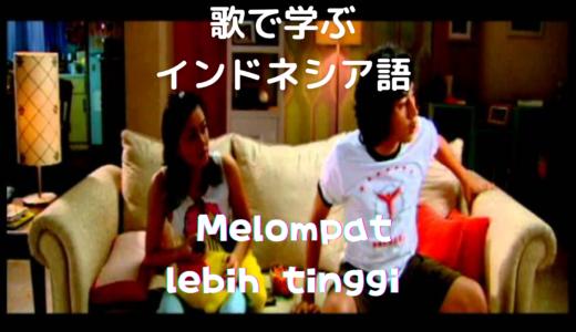 【歌で学ぶインドネシア語】Lagu ke-27  Melompat lebih tinggi Sheila On 7