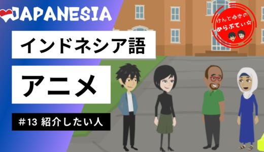 【ケンとユキのめらぷてぃ☆】 #13 紹介したい人 インドネシア語アニメ by Japanesia