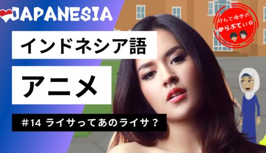【ケンとユキのめらぷてぃ☆】 #14 ライサってあのライサ? インドネシア語アニメ by Japanesia