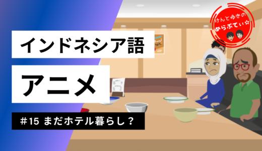 【ケンとユキのめらぷてぃ☆】 #15 まだホテル暮らし? インドネシア語アニメ by Japanesia