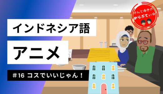 【ケンとユキのめらぷてぃ☆】 #16 コスでいいじゃん! インドネシア語アニメ by Japanesia