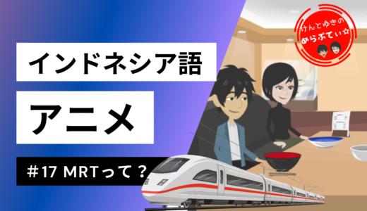 【ケンとユキのめらぷてぃ☆】 #17 MRTって? インドネシア語アニメ by Japanesia