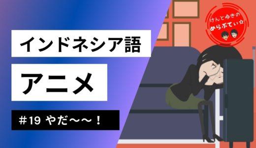 【ケンとユキのめらぷてぃ☆】 #19 やだ~~! インドネシア語アニメ by Japanesia