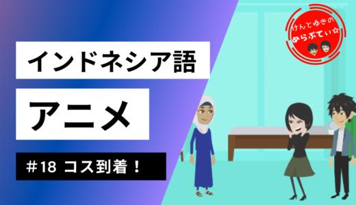 【ケンとユキのめらぷてぃ☆】 #18 コス到着! インドネシア語アニメ by Japanesia