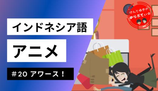 【ケンとユキのめらぷてぃ☆】 #20 アワ~ス! インドネシア語アニメ by Japanesia