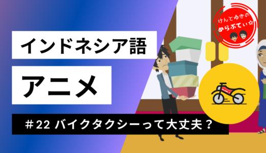 【ケンとユキのめらぷてぃ☆】 #22 バイクタクシーって大丈夫? インドネシア語アニメ by Japanesia