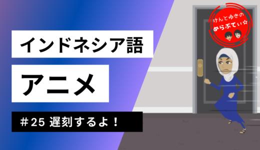 【ケンとユキのめらぷてぃ☆】 #25 遅刻するよ! インドネシア語アニメ by Japanesia