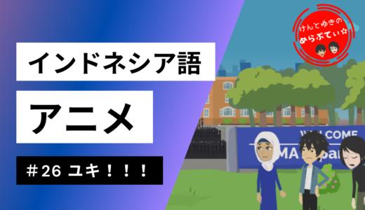 【ケンとユキのめらぷてぃ☆】 #26 ユキ!!! インドネシア語アニメ by Japanesia