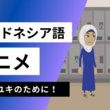 【ケンとユキのめらぷてぃ☆】 #28 ユキのために インドネシア語アニメ by Japanesia