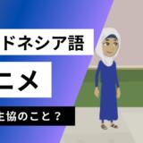 【ケンとユキのめらぷてぃ☆】 #29 生協のこと? インドネシア語アニメ by Japanesia