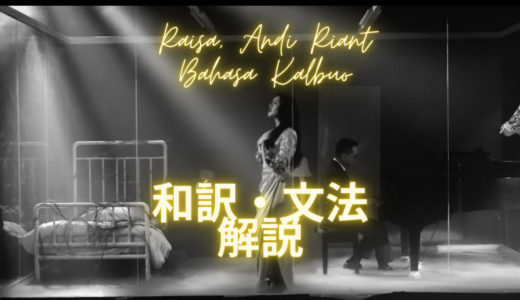 【歌で学ぶインドネシア語】Lagu ke-28 Bahasa Kalbu – Raisa, Andi Rianto
