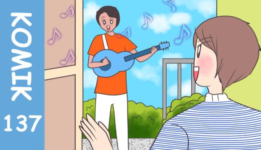 【Komiknya Ke-137】Apa itu Pengamen?(流し芸人って?)
