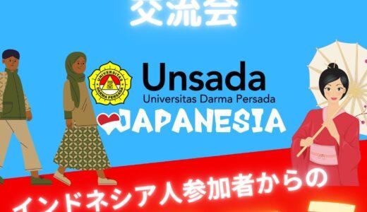 ダルマプルサダ大学×ジャパネシア交流会(インドネシア人参加者の口コミ)