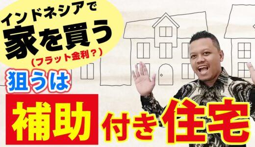 Hari ke-158 Apa itu Rumah Bersubsidi?(補助付き住宅って何?)