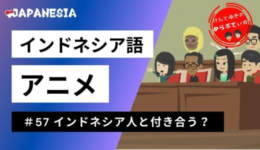 【ケンとユキのめらぷてぃ☆】 #58 授業の質を上げるには インドネシア語アニメ by Japanesia