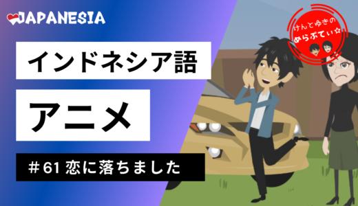 【ケンとユキのめらぷてぃ☆】 #61 恋に落ちました インドネシア語アニメ by Japanesia