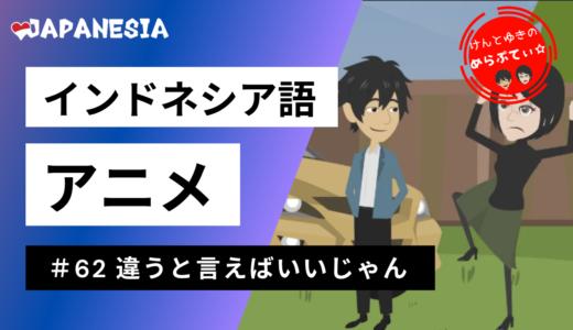 【ケンとユキのめらぷてぃ☆】 #62 違うと言えばいいじゃん インドネシア語アニメ by Japanesia