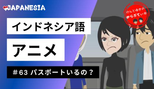 【ケンとユキのめらぷてぃ☆】 #63 パスポートいるの? インドネシア語アニメ by Japanesia