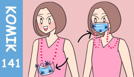【Komiknya Ke-141】Bahaya Pakai Strap Mask!(ストラップマスクが危ない!)