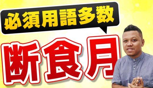 Hari ke-163 Ayo belajar tentang「Bulan Puasa」(断食月のことについて勉強しよう!)