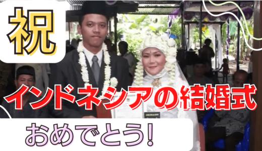 Hari ke-161 Selamat menikah!(結婚おめでとう!)結婚式の違いについて