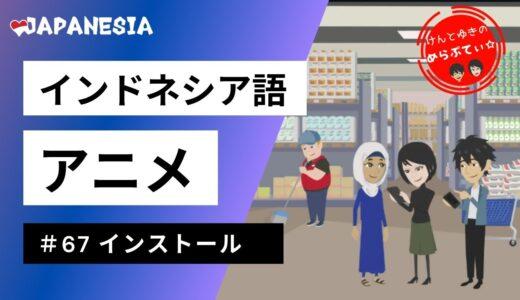 【ケンとユキのめらぷてぃ☆】 #67 インストール インドネシア語アニメ by Japanesia