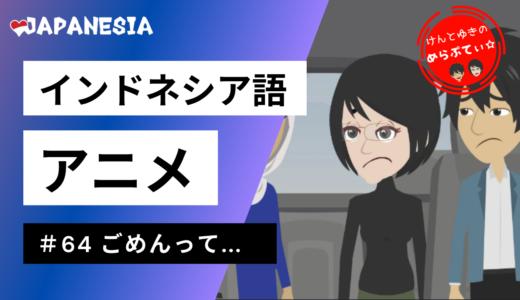 【ケンとユキのめらぷてぃ☆】 #64 ごめんって… インドネシア語アニメ by Japanesia