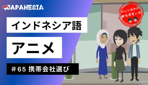 【ケンとユキのめらぷてぃ☆】 #65 携帯会社選び インドネシア語アニメ by Japanesia