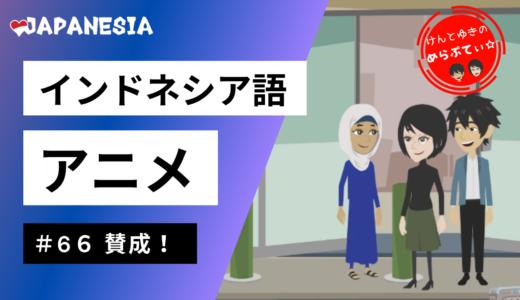 【ケンとユキのめらぷてぃ☆】 #66 賛成! インドネシア語アニメ by Japanesia