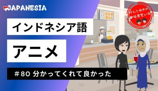 【ケンとユキのめらぷてぃ☆】#80 分かってくれて良かった インドネシア語アニメ by Japanesia