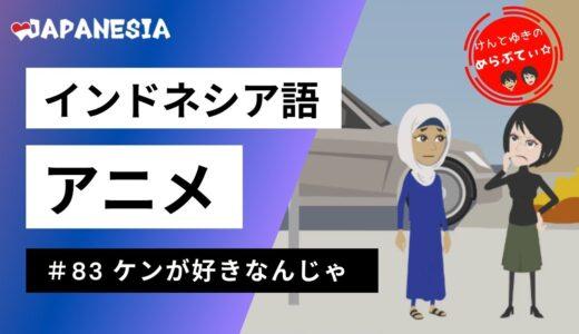 【ケンとユキのめらぷてぃ☆】#83 ケンが好きなんじゃ インドネシア語アニメ by Japanesia