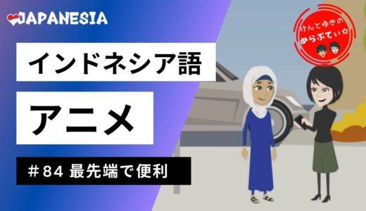 【ケンとユキのめらぷてぃ☆】#84 最先端で便利 インドネシア語アニメ by Japanesia