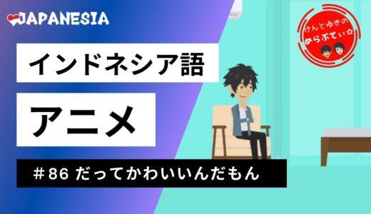 【ケンとユキのめらぷてぃ☆】#86 だってかわいいんだもん インドネシア語アニメ by Japanesia