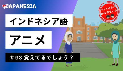 【ケンとユキのめらぷてぃ☆】 #93 覚えてるでしょう? インドネシア語アニメ by Japanesia
