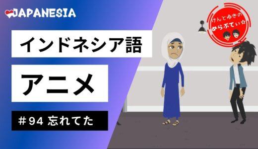 【ケンとユキのめらぷてぃ☆】 #94 忘れてた インドネシア語アニメ by Japanesia