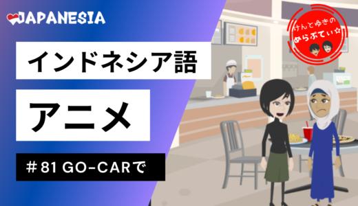 【ケンとユキのめらぷてぃ☆】#81 Go-Carで インドネシア語アニメ by Japanesia