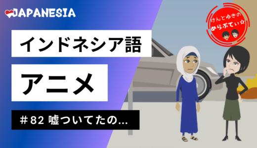 【ケンとユキのめらぷてぃ☆】#82 嘘ついてたの… インドネシア語アニメ by Japanesia