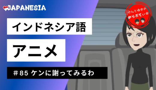 【ケンとユキのめらぷてぃ☆】#85 ケンに謝ってみるわ インドネシア語アニメ by Japanesia