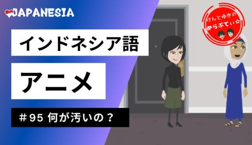 【ケンとユキのめらぷてぃ☆】 #95 何が汚いの? インドネシア語アニメ by Japanesia